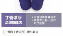 丁香园叫卖天价鞋垫被质疑 网店产品已经下架