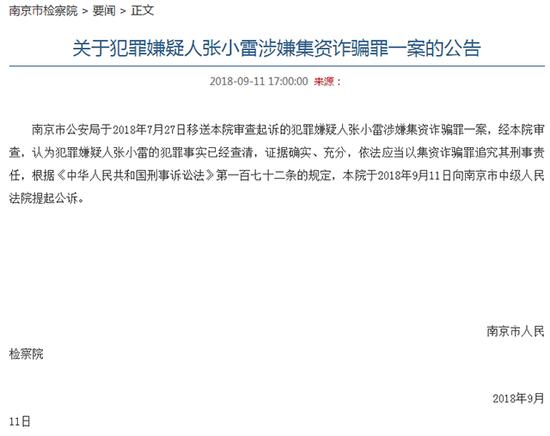 钱宝网CEO张小雷因涉嫌集资诈骗罪被提起公诉