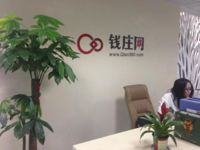 P2P平台钱庄网发布清盘公告
