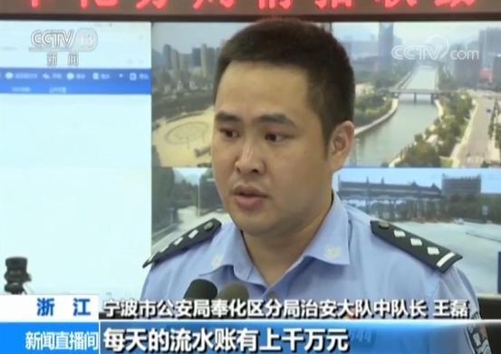浙江宁波警方通报特大网络赌博案,抓获63人涉案超30亿元