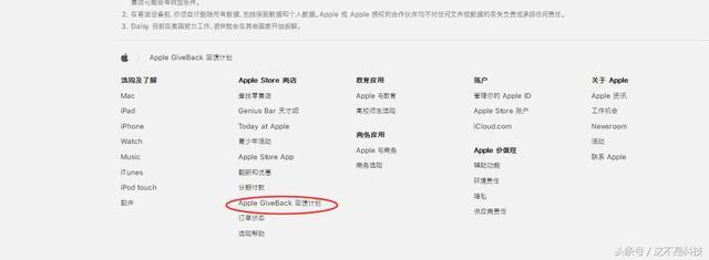苹果悄悄上线新功能,小米华为也能换购苹果?