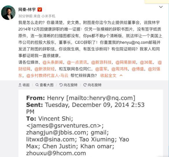 网秦林宇再发声:史文勇PS辞职书,让一个美国上市公司的CEO辞职了