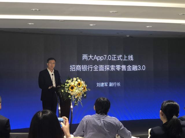 """招行App7.0""""蝶变""""背后:开放银行,内容服务成流量入口"""