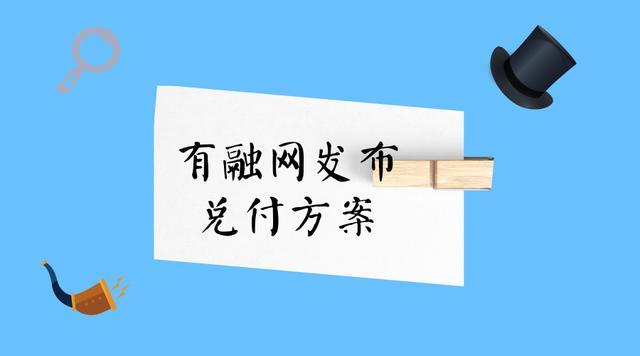 杭州又现奇葩P2P网贷平台展期,兑付方案多次修改