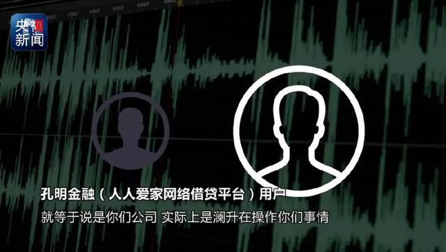 央视超强独家调查:P2P爆雷真相之捏造项目、监守自盗