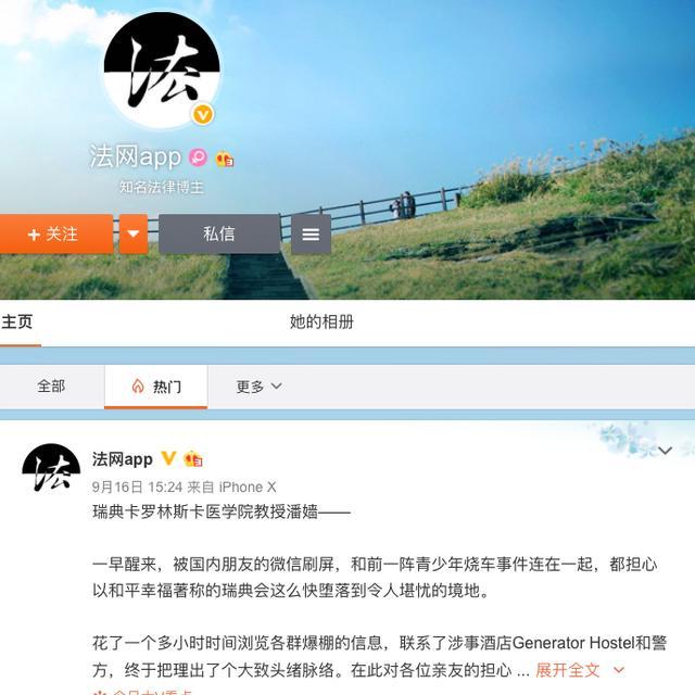 """网传潘嫱教授关于""""瑞典事件""""的分析是蒋洪斌先生所写"""