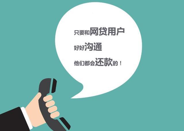 催收员:只要和网贷用户好好沟通,他们都会还款的!