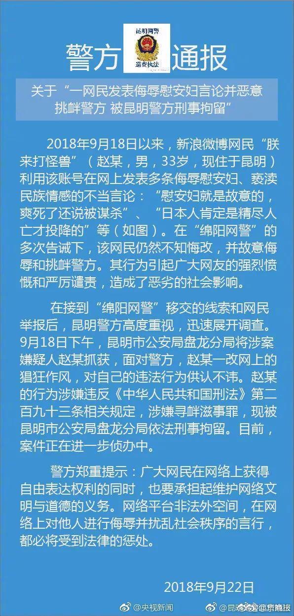 """昆明男子网上侮辱""""慰安妇"""",挑衅警方,被刑事拘留"""