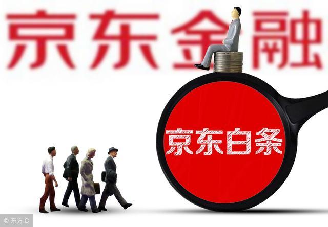 京东金融大推线上信贷平台,扩大金条申请