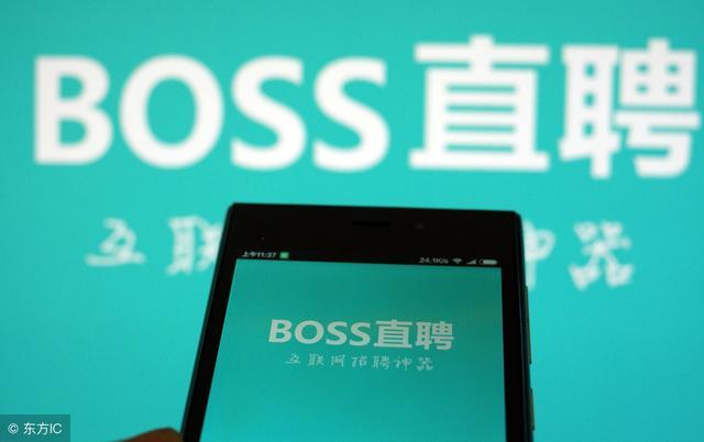 BOSS直聘月薪15万招CFO,疑似冲刺赴美IPO
