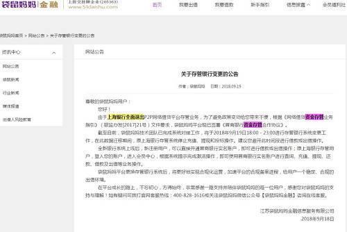 上海银行全面退出资金存管业务 50家P2P平台急刹车