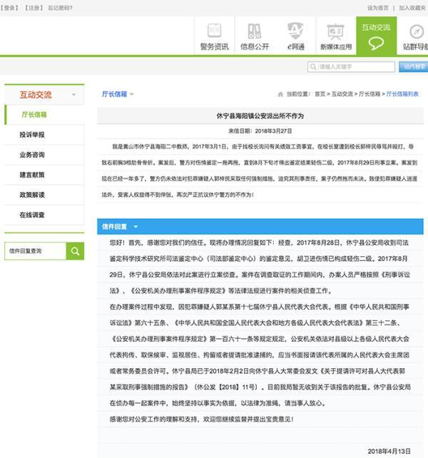 安徽县人大代表涉嫌打人案:警方撤销提请刑拘许可,重新调查