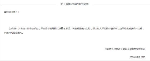 "P2P平台合拍在线发布公告暂停债转,现股东自称""受害方"""