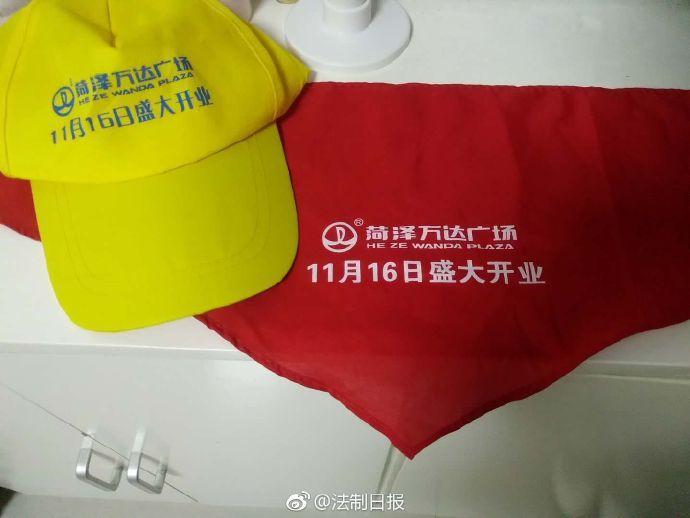 小学生红领巾上现万达广告 教育局:发现后很快收回