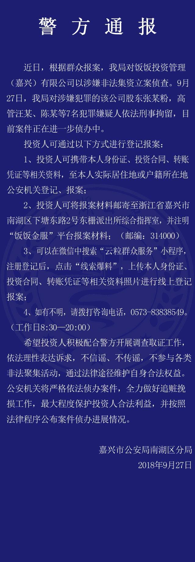 饭饭金服涉非法集资被立案,涉案股东高管共7人被依法刑事拘留