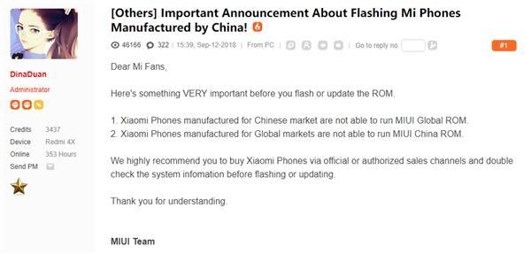小米不再允许行货和国际版互刷ROM:21款产品在列