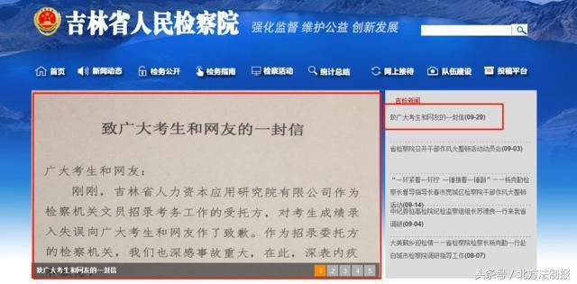 吉林省人民检察院致广大考生和网友的一封致歉信