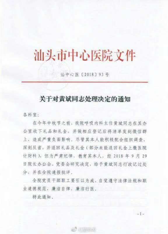 医院领导误将收礼清单发工作群被罚 送礼人遭曝光