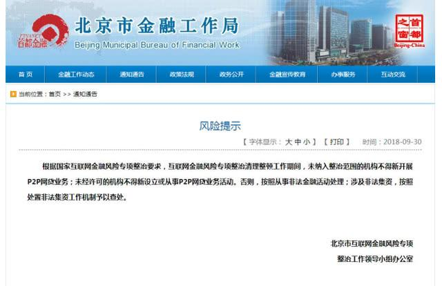 北京市金融局:未经许可不得从事P2P网贷业务活动
