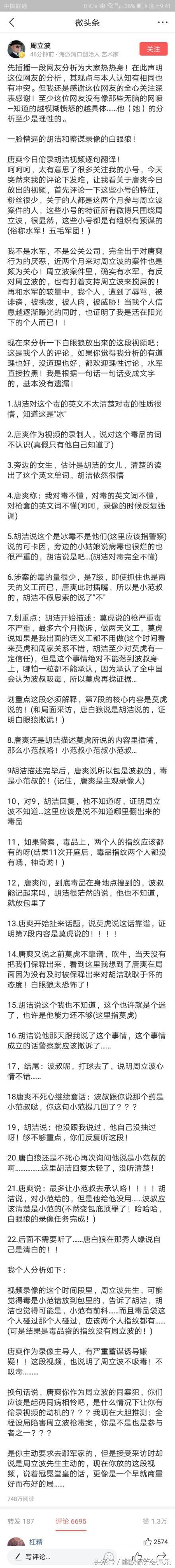 周立波发文反击唐爽,列举22条分析,自证清白