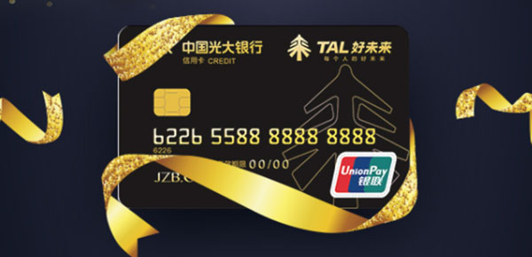 光大银行好未来联名信用卡重磅发行!专属权益许你一个好未来~