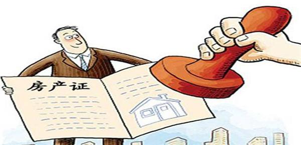 房产证能贷款吗?贷款一般能贷多少?