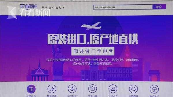 """天猫国际官方直营被诉售假追踪:消保委详解如何看清""""门道"""""""