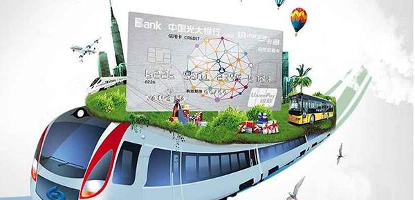 光大银行一卡通信用卡有哪些权益?如何才能有这张卡