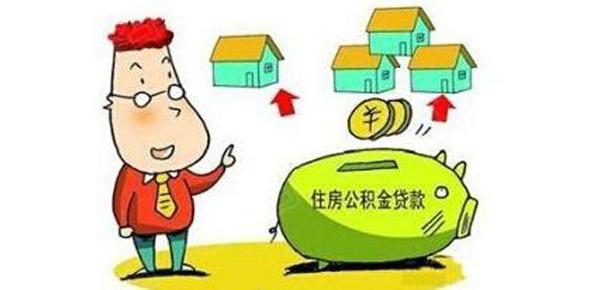 觉得公积金贷款额度太低?没关系,这样做就能提高贷款额度!