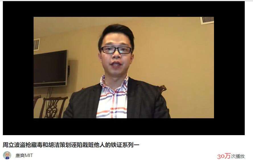 """唐爽曝光对话视频 胡洁称""""毒品是小范给周立波的"""""""