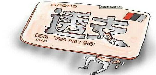 信用卡攻略之信用卡刷爆了怎么办?如何才算是刷爆?