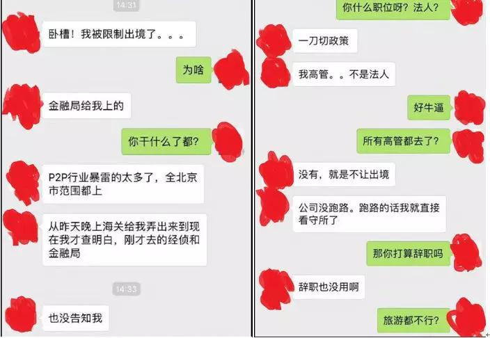 """北京P2P高管出境游被拦下!你的""""十一""""计划还好吗"""