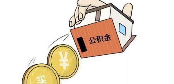 2018北京公积金新政策出台,你确定你还能在北京买得起房吗?