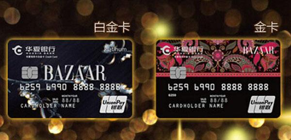 精致GIRL首选—华夏银行时尚芭莎联名信用卡!多重权益让你优雅起来~