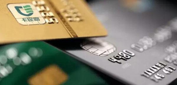 如何判断信用卡是否被关进银行小黑屋?检测被银行拉黑名单的办法在这里!