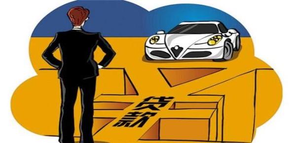 建行汽车抵押贷款需要什么条件?流程有哪些?