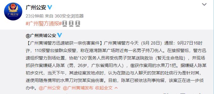 广州发生持刀伤人案!一男子因路人吐痰而抽刀伤人