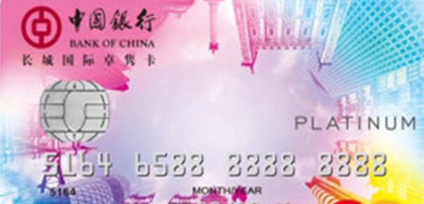 中国银行那些信用卡适合小白申请?长城国际卓隽信用卡权益了解一番!
