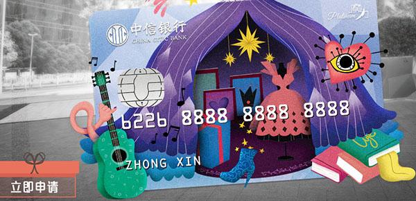 中信银行魔力爱白金信用卡携多重权益重磅上市!做让人羡慕的女人~