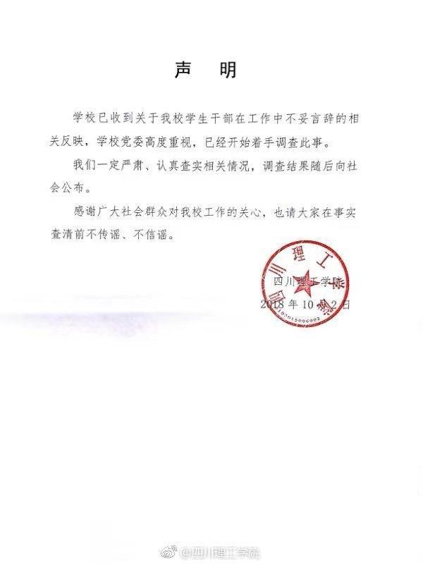 四川理工学院回应