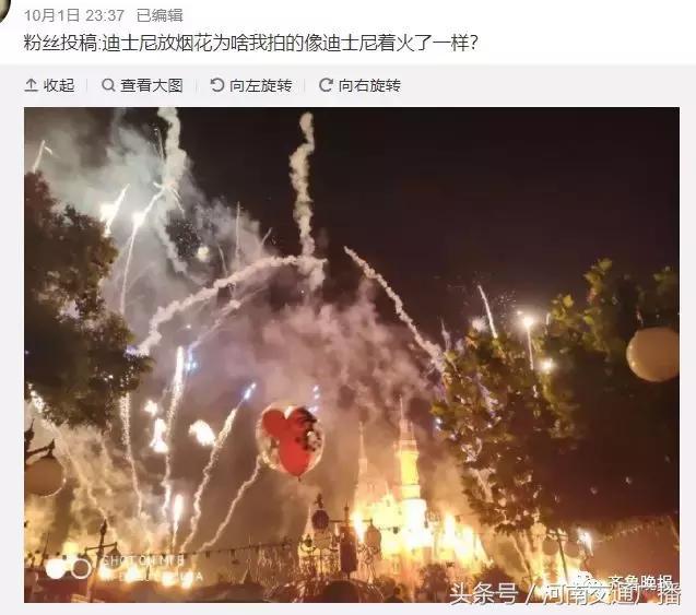 上海迪士尼着火了?网友晒出自己拍的迪士尼烟花现场,已笑喷!