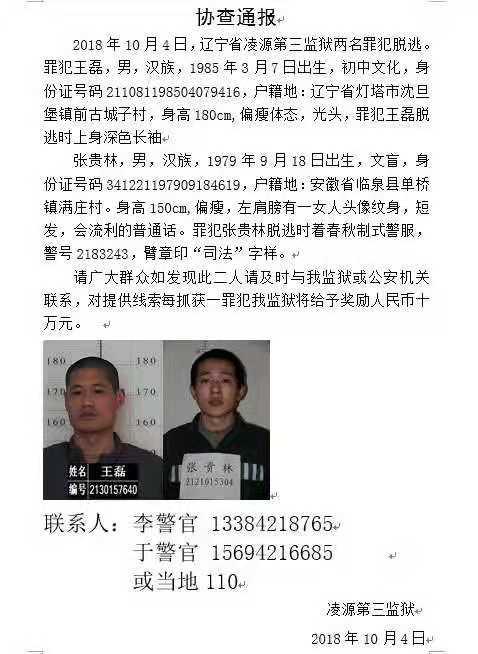 凌源警方悬赏十万元追捕逃犯 一罪犯逃脱时穿警号为2183243警服