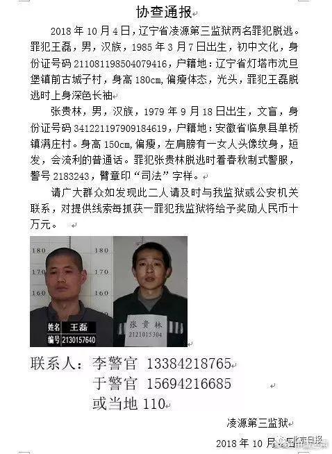 辽宁两越狱重刑犯仍在逃 刑法专家:无期徒刑脱逃者未来不该减刑