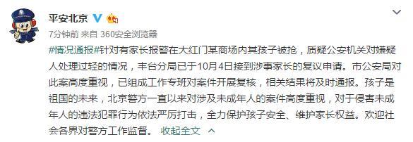 """大红门某商场当众""""抢孩子"""",被拘5日处罚过轻?刚刚警方回应!"""