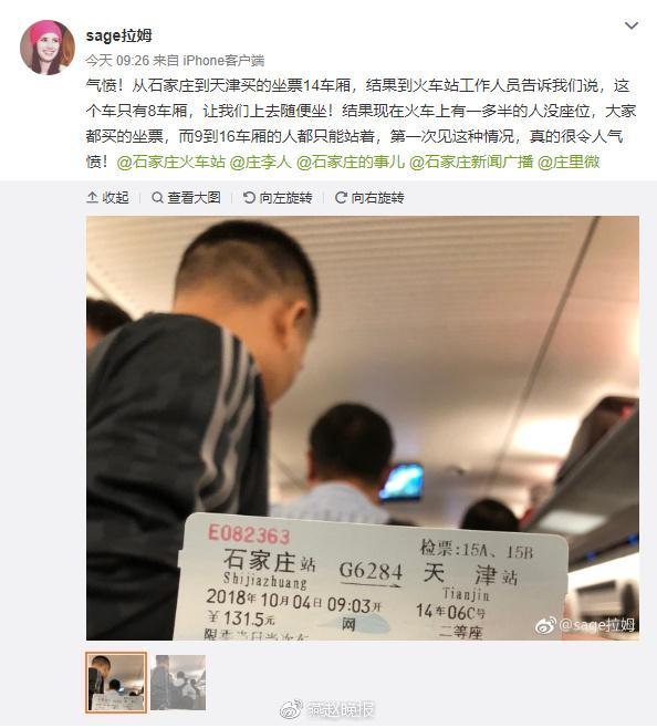 高铁一半车厢被取消 工作人员回应:旅客站着没问题