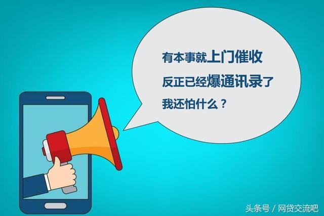 网贷用户:有本事就上门催收,反正已经爆通讯录了,我还怕什么?