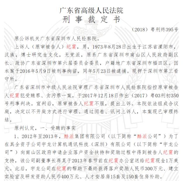 酷派向深圳一副区长行贿1万美金 受助获15套房