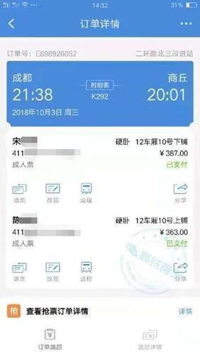 夫妻分头抢票闹乌龙:1张证件买相邻2座票 退票遭拒