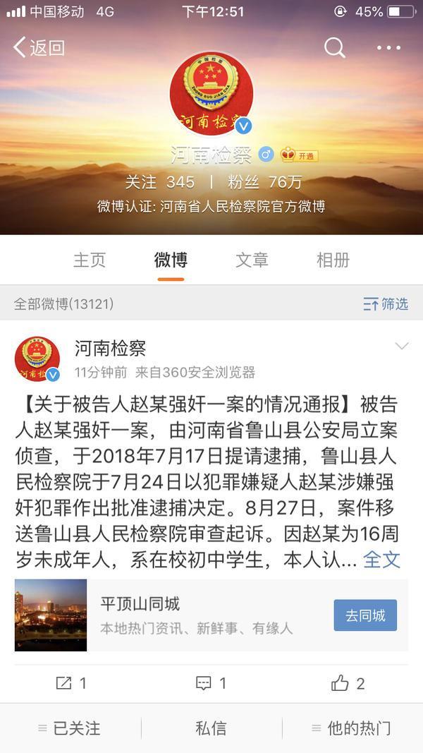 """河南检察通报鲁山""""未成年强奸案冰释前嫌""""案 嫌疑人被提起公诉"""