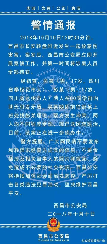 西昌发生一起故意伤害案,警方通报:QQ同学群内聊天引发矛盾